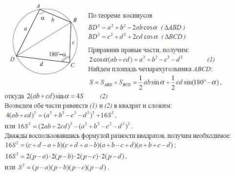 Решения задач по геометрии за 8 класс помощь студентам программа