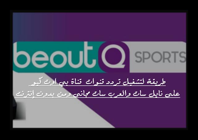 طريقة لتشغيل تردد قنوات Beoutq قناة بي اوت كيو على نايل سات والعرب سات مجانى ومن بدون إنترنت Lockscreen