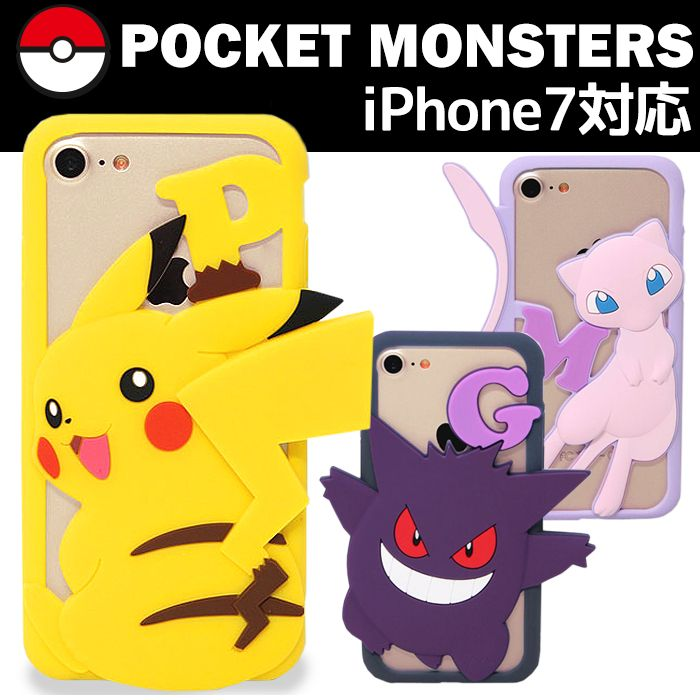 d11a01dd35 ネコポス送料無料 iPhone7 ケース pokemon。iPhone7 ケース シリコン ポケモン グッズ ピカチュウ ゲンガー ミュウ  ポケットモンスター
