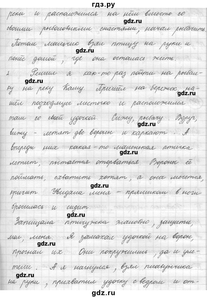 Спиши.ру 5 класс русская речь никитина