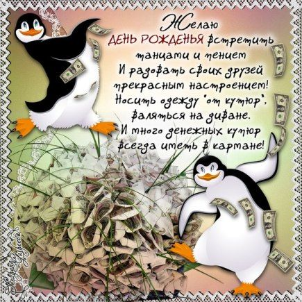 Просто смех - Прикольные открытки с Днём рождения !!!(70 ...
