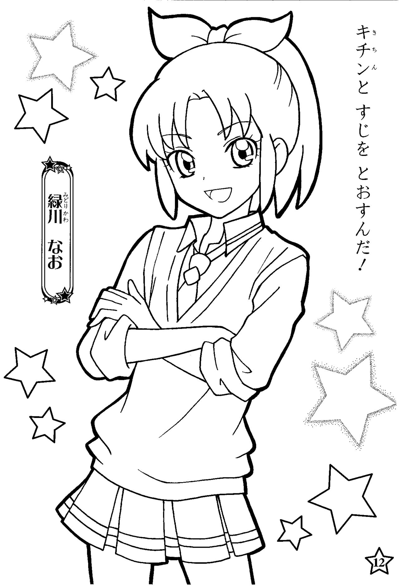 Creative Anime Colouring Pages Gallery Photos