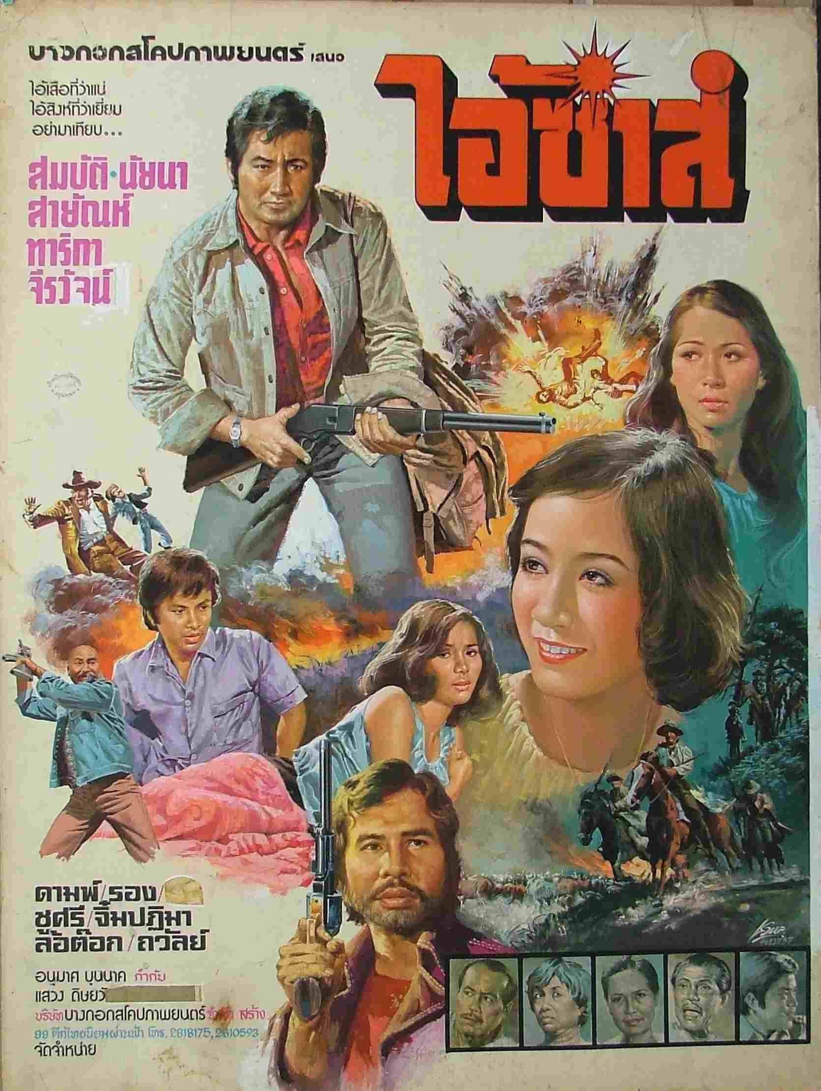 X thai movie