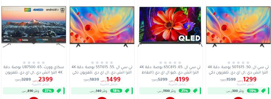 عروض مكتبة جرير علي شاشات التلفزيون اليوم 26 اكتوبر 2020 عروض اليوم Saudi Arabia Offer Wii