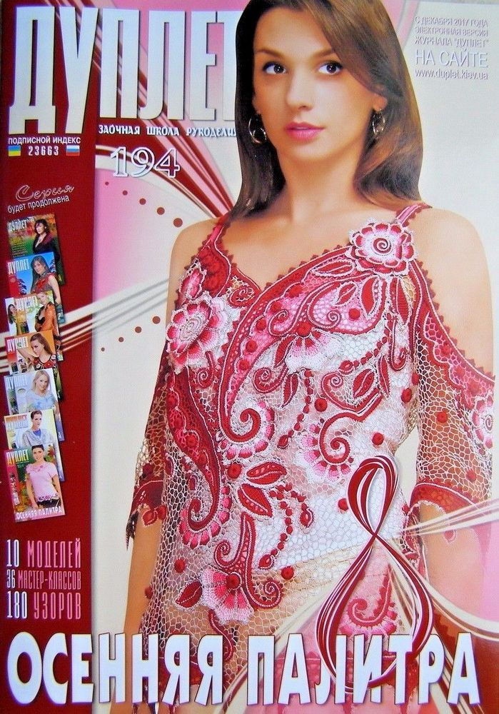Self Study tutorial Irish lace Dress in Crochet pattern magazine Duplet 194