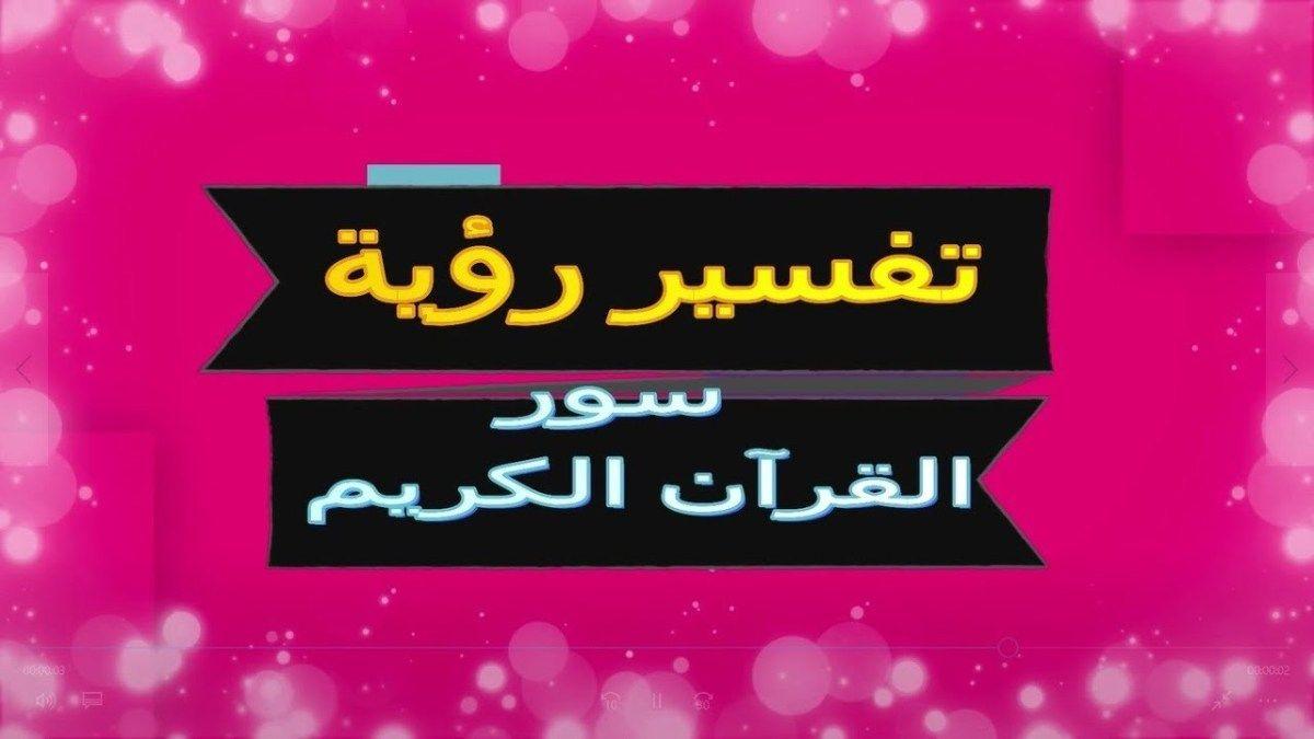 تأويل سور القرآن الكريم فى المنام