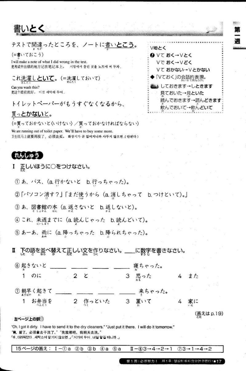 Nihongo So Matome Jlpt N3 Grammar Nihongo Japanese Phrases Japanese Language
