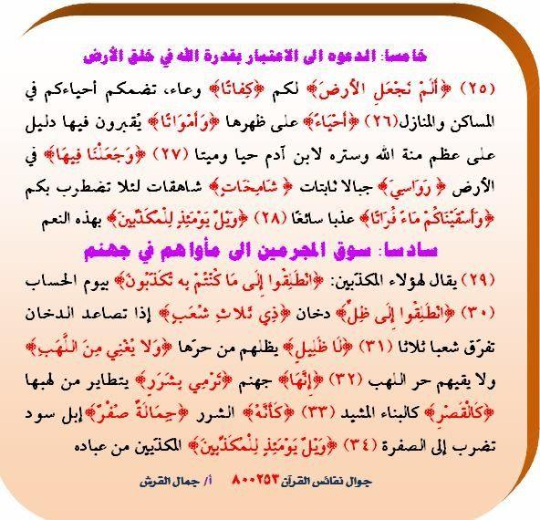 مقاصد سورة المرسلات ٥ ٦