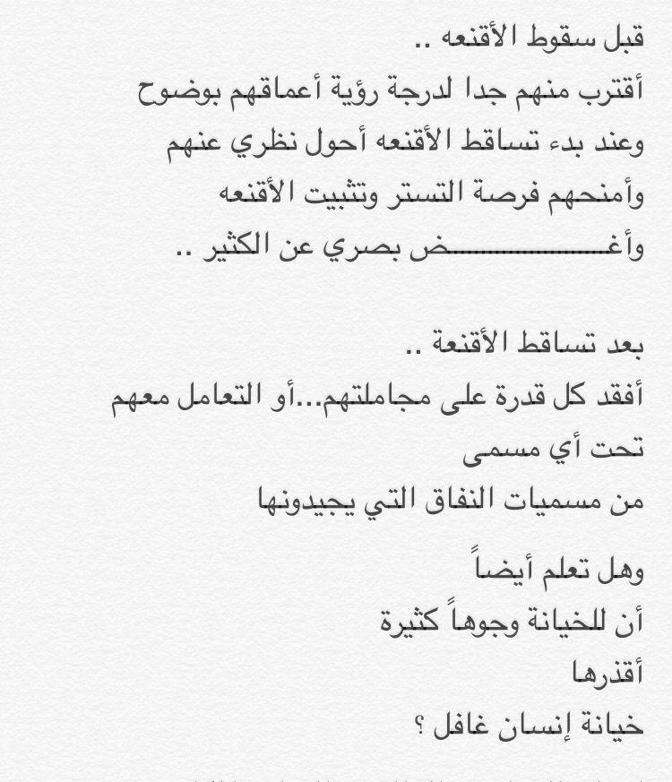قبل سقوط الاقنعة وبعد سقوطها Quotes Quran Verses Words