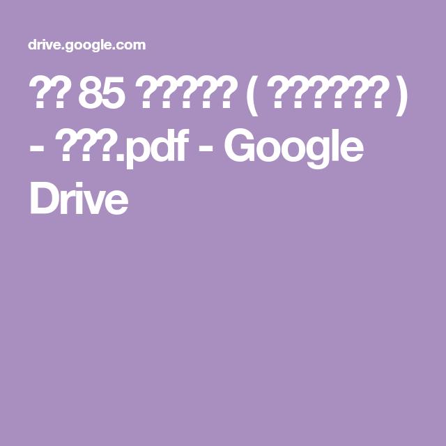 ال 85 نموذج الأسود كمي Pdf Google Drive Google Drive Driving