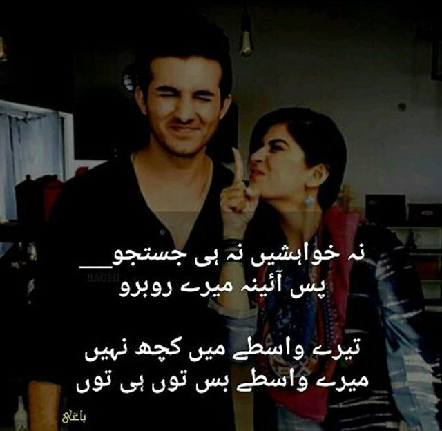 Pin By Mahi Khan On Shayari