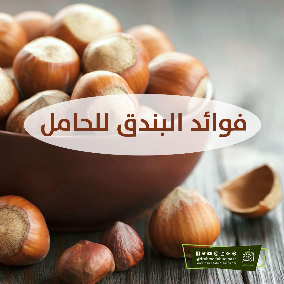 فوائد البندق للحامل Vegetables Food Garlic