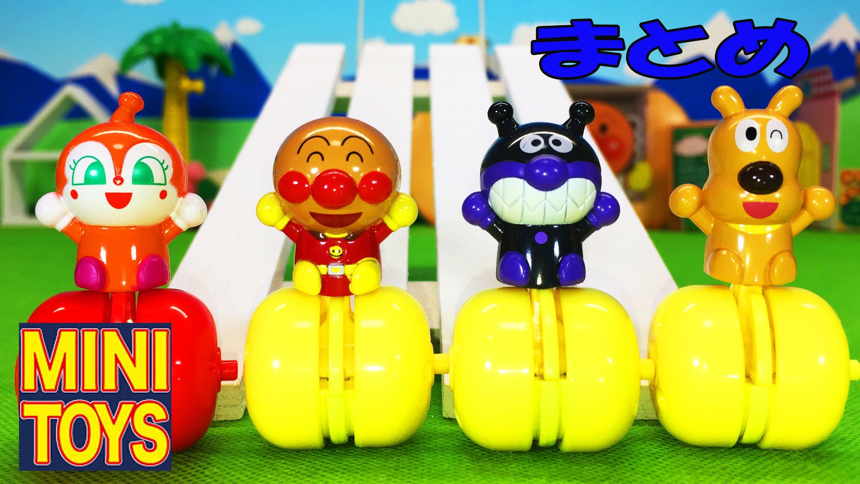 アンパンマンまとめ動画 すべりだい すべり台 滑り台 エピソード02 ミニトイズアンパンマン❤Anpanman Toys
