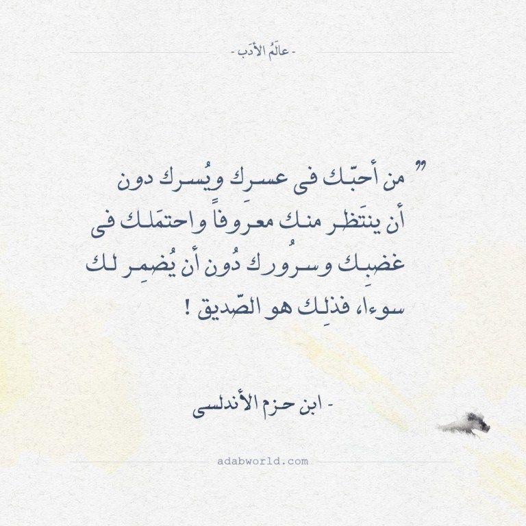أقوال ابن حزم الأندلسي فذلك هو الصديق عالم الأدب Arabic Love Quotes Words Love Quotes