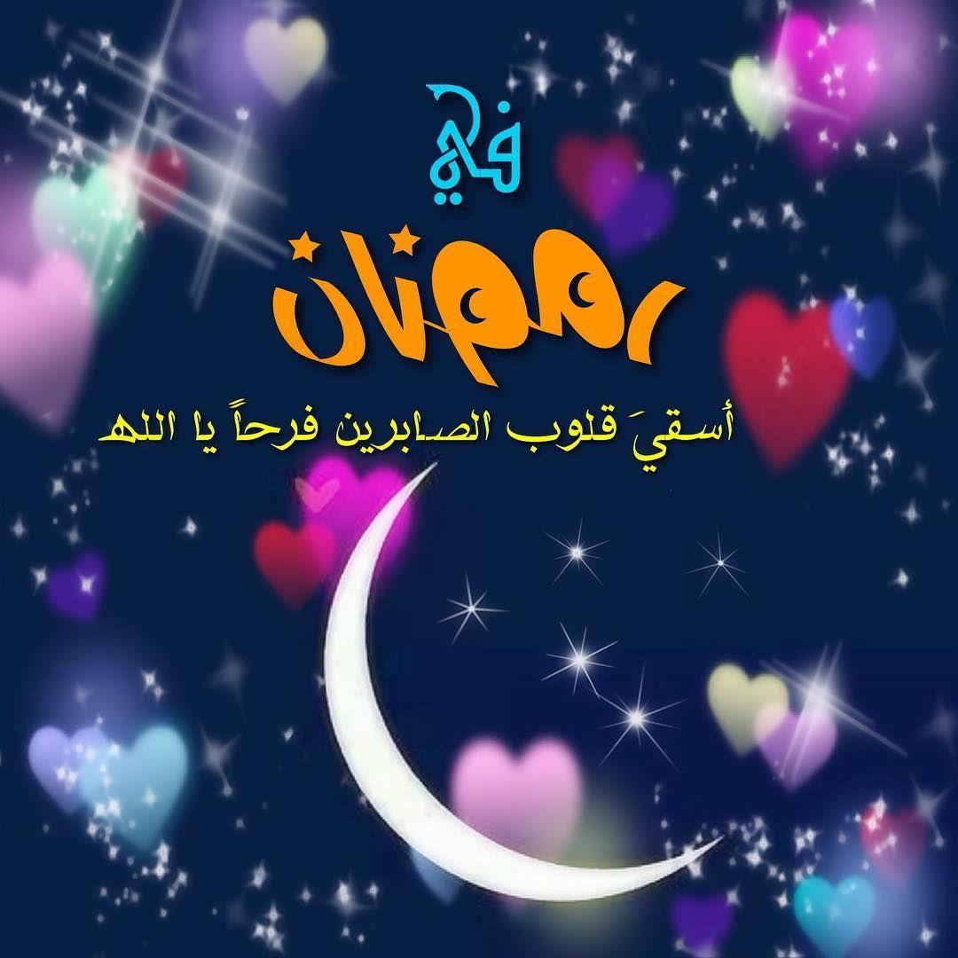 Pin By Desert Rose On رمــــضــان Ramadan Ramadan Kareem Ramadan Mubarak