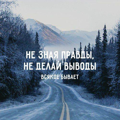 russische sprüche und zitate