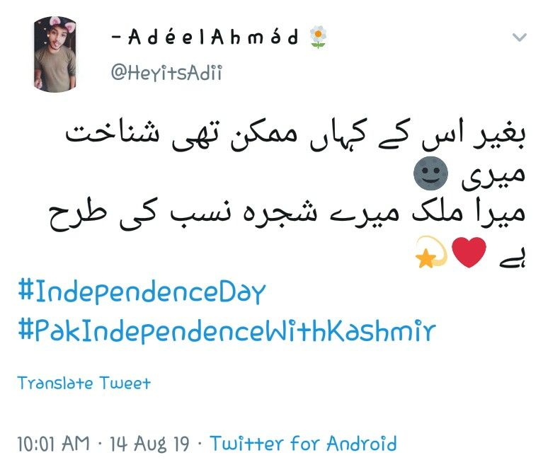 Happy Independence Day Independent Quotes 14 August Quotes Funny Quotes