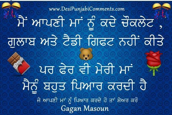 Desi Punjabi Comments Mother Love Punjabi Whatsapp Status Mothers Love Mom Quotes Punjabi Love Quotes