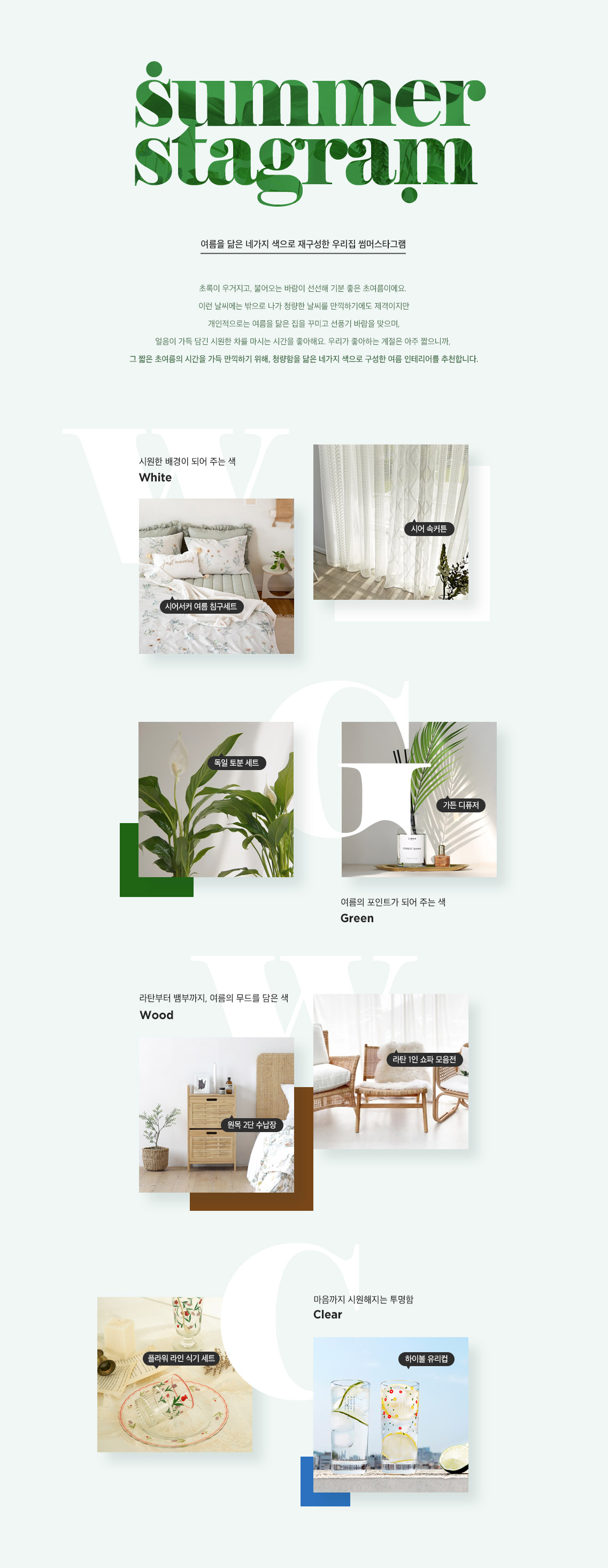 10x10 Room Design: Banner 上的釘圖