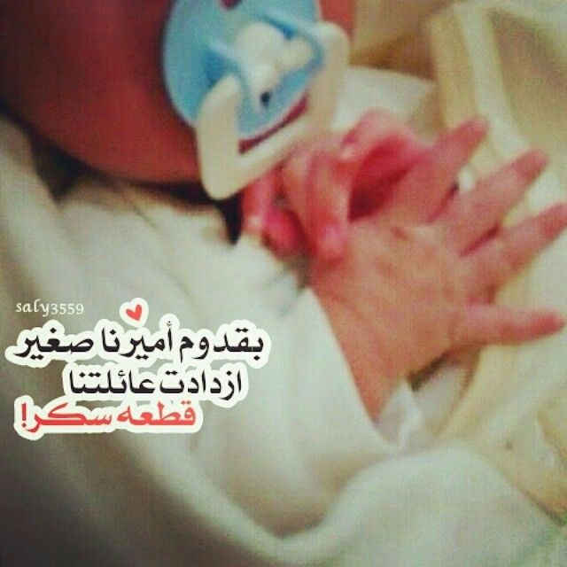 Pin By 123456 On طفلي In 2021 Children Pacifier