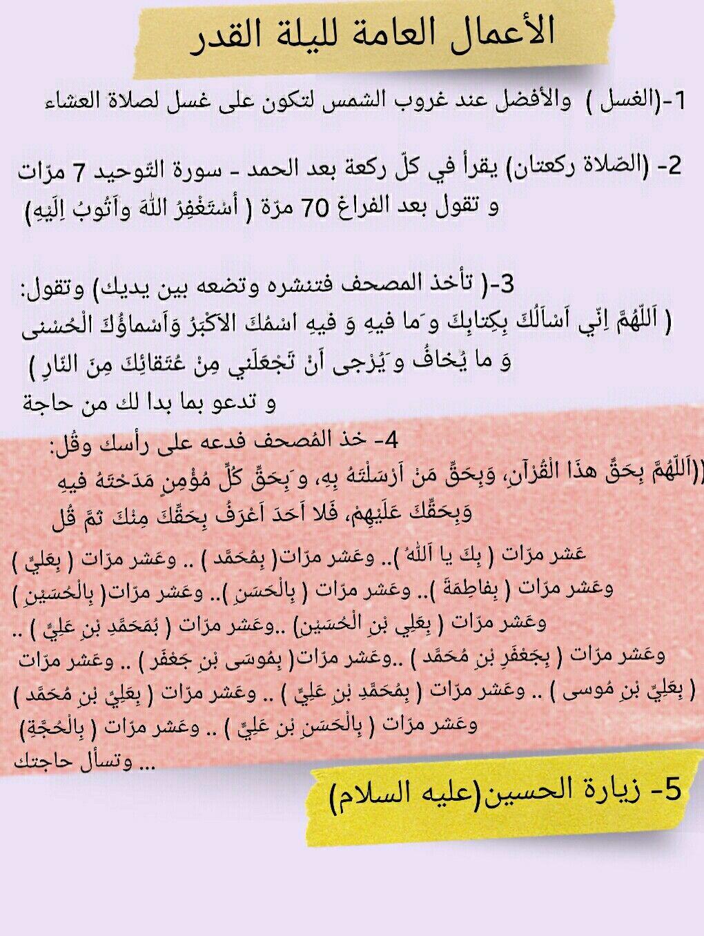 1 أعمال ليلة القدر العامة رمضان تمت الاستفادة من المصدر حقيبة المؤمن شبكة الكفيل العالمية Sal Journal Bullet Journal