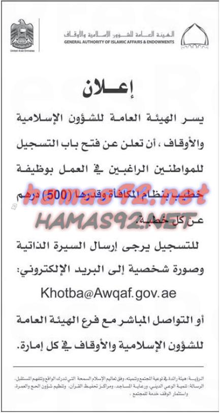 وظائف خاليه فى الامارات وظائف الهيئة العامة للشؤون الاسلامية والاوقاف Math Blog Posts Blog