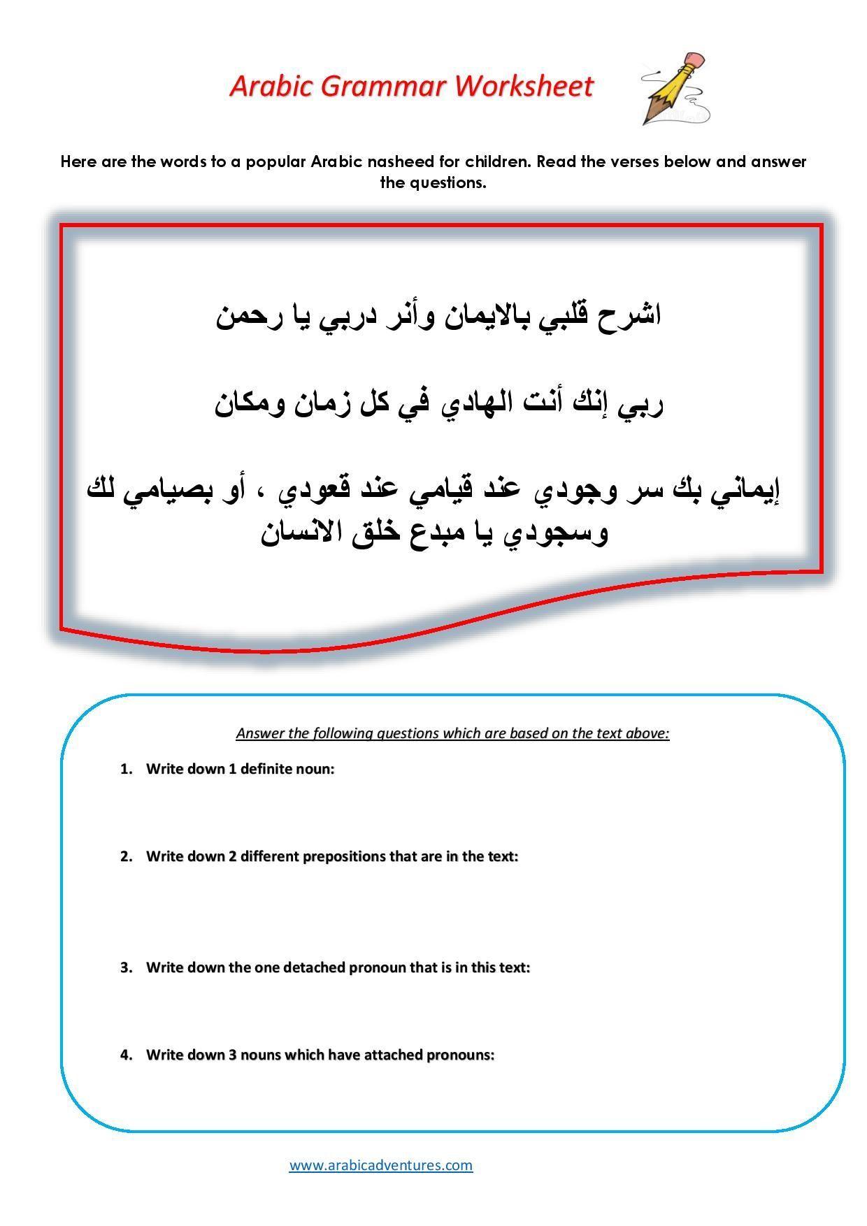Arabic Grammar Review Worksheet Using A Popular Nasheed For Children