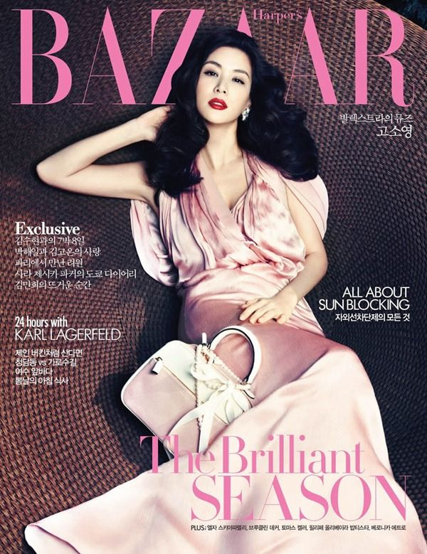 Ko So Young for Bazaar Korea Cover 2012