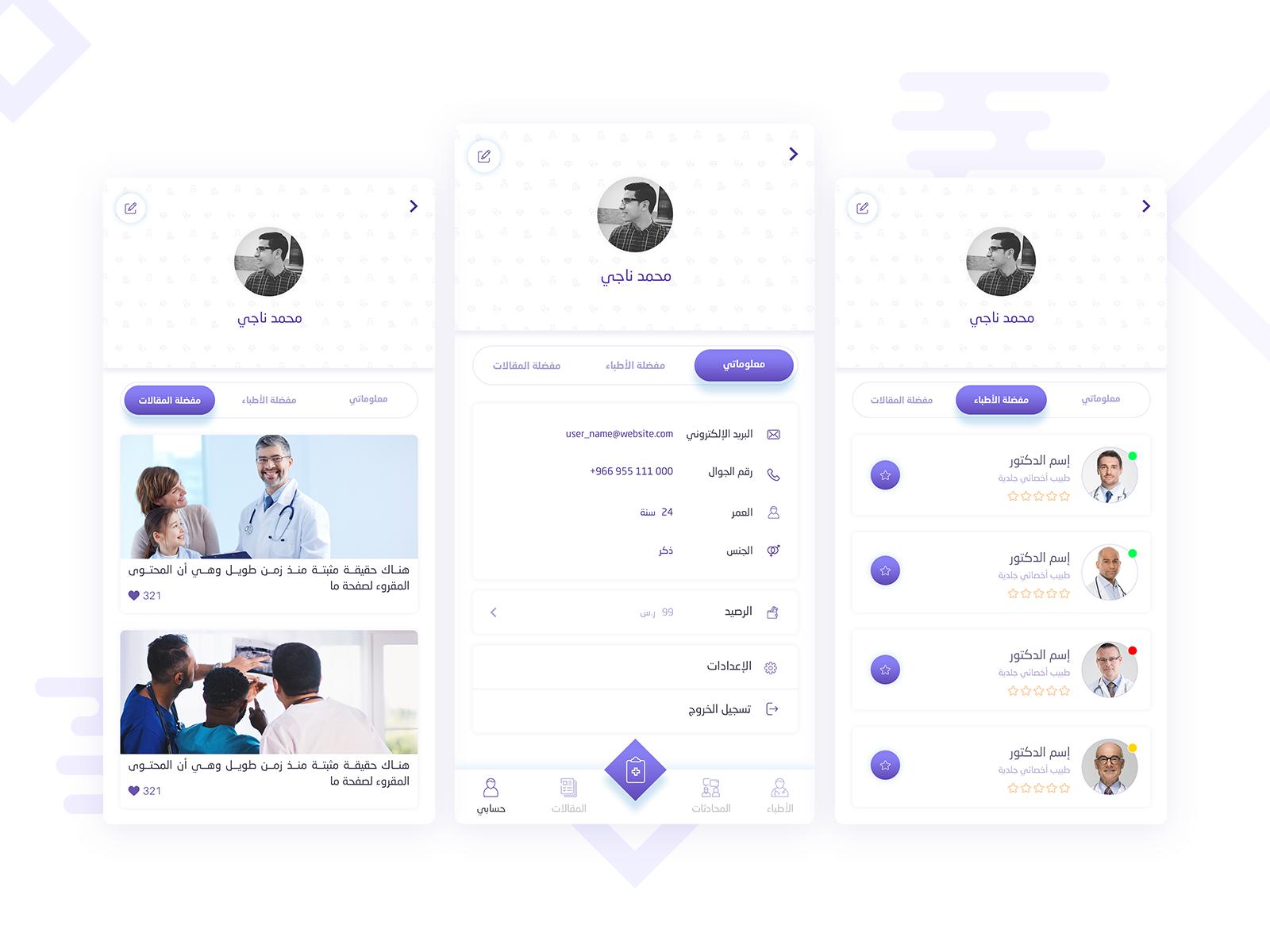 Profile Mockup App Profile User Profile