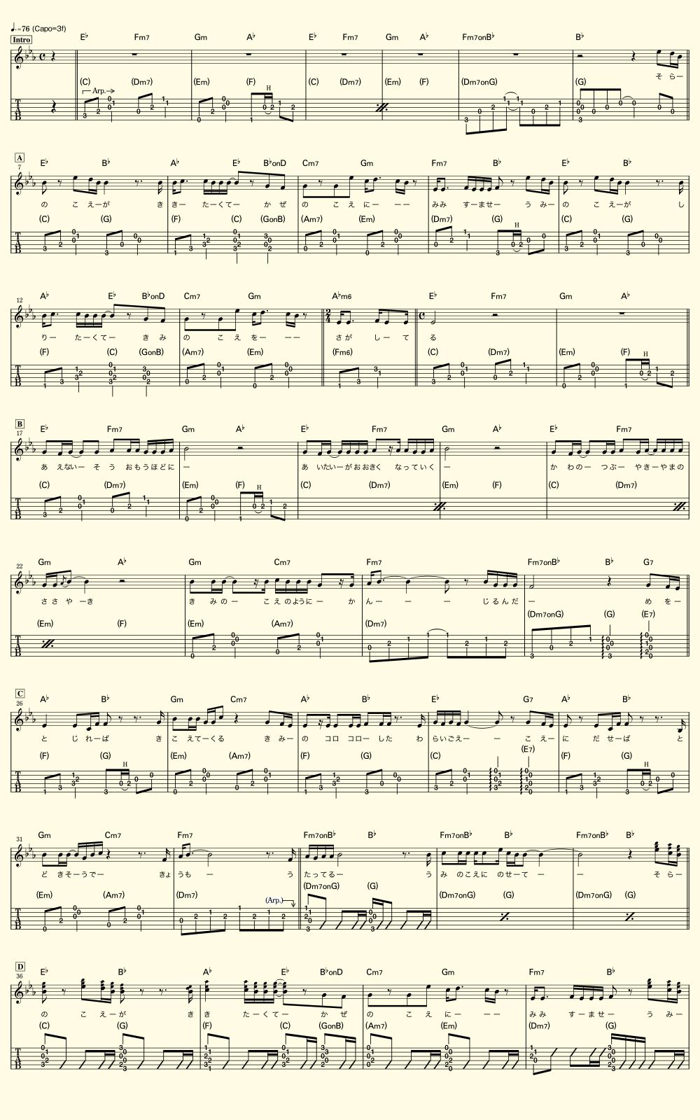 「海の声」   BEGINのギターTAB譜(楽譜スコア)   TuneGate.me   Score ...