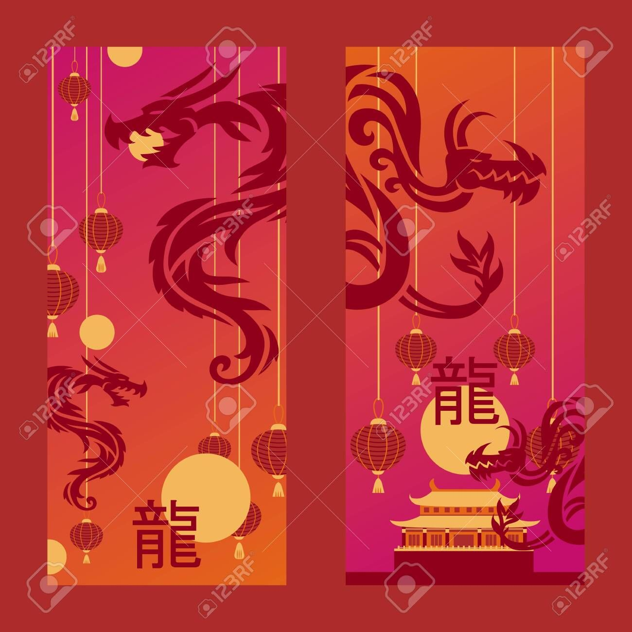 Chinese Dragon Banner Vector Illustration Traditional Oriental Symbol China Culture Festival Invitation Material Design Background China Culture Asian Art