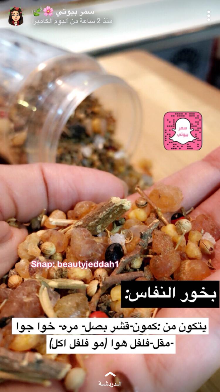 Pin By Mona El Roo7 On عناية شفايف ابط رقبه مناطق حساسه Health Facts Food Skin Care Diy Masks Beauty Skin Care Routine
