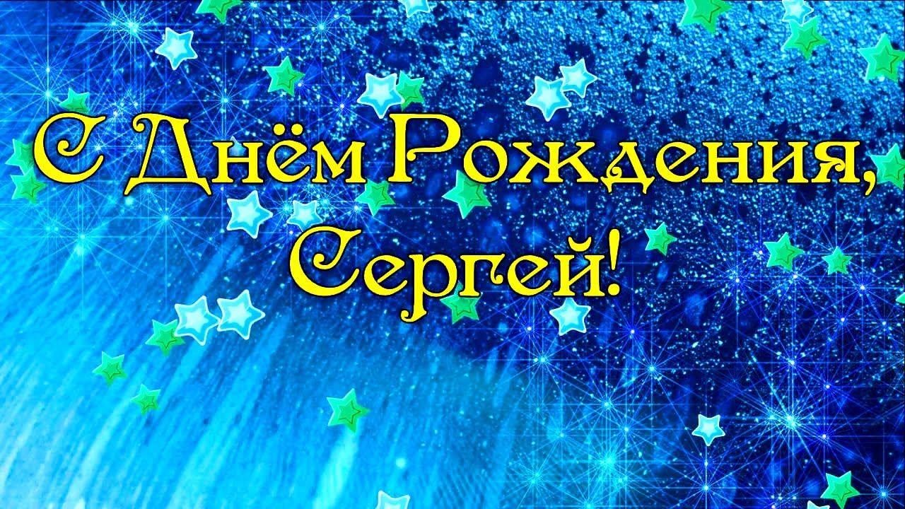 Открытки с днем рождения мужчине прикольные и красивые по именам сергей, февраля