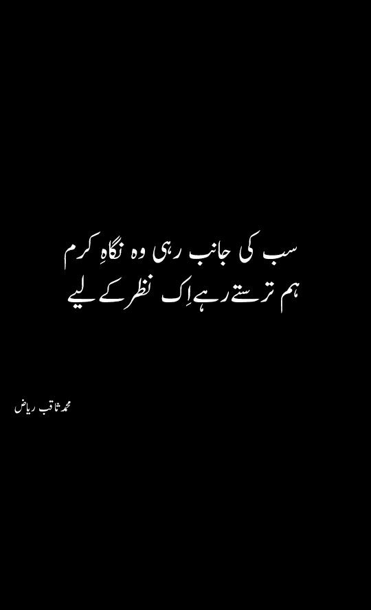 Nigah e Karam... | Heartfelt quotes, Urdu quotes, Urdu poetry