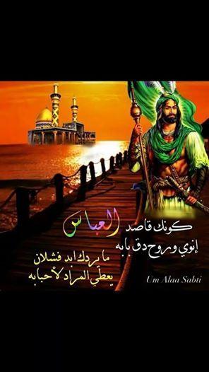 ابو الفضل العباس Movie Posters Imam Hussain Poster