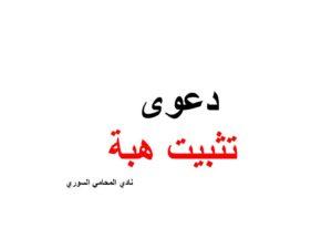 نادي المحامي السوري Page 41 Of 46 استشارات وأسئلة وأجوبة في القوانين السورية Arabic Calligraphy Calligraphy Arabic