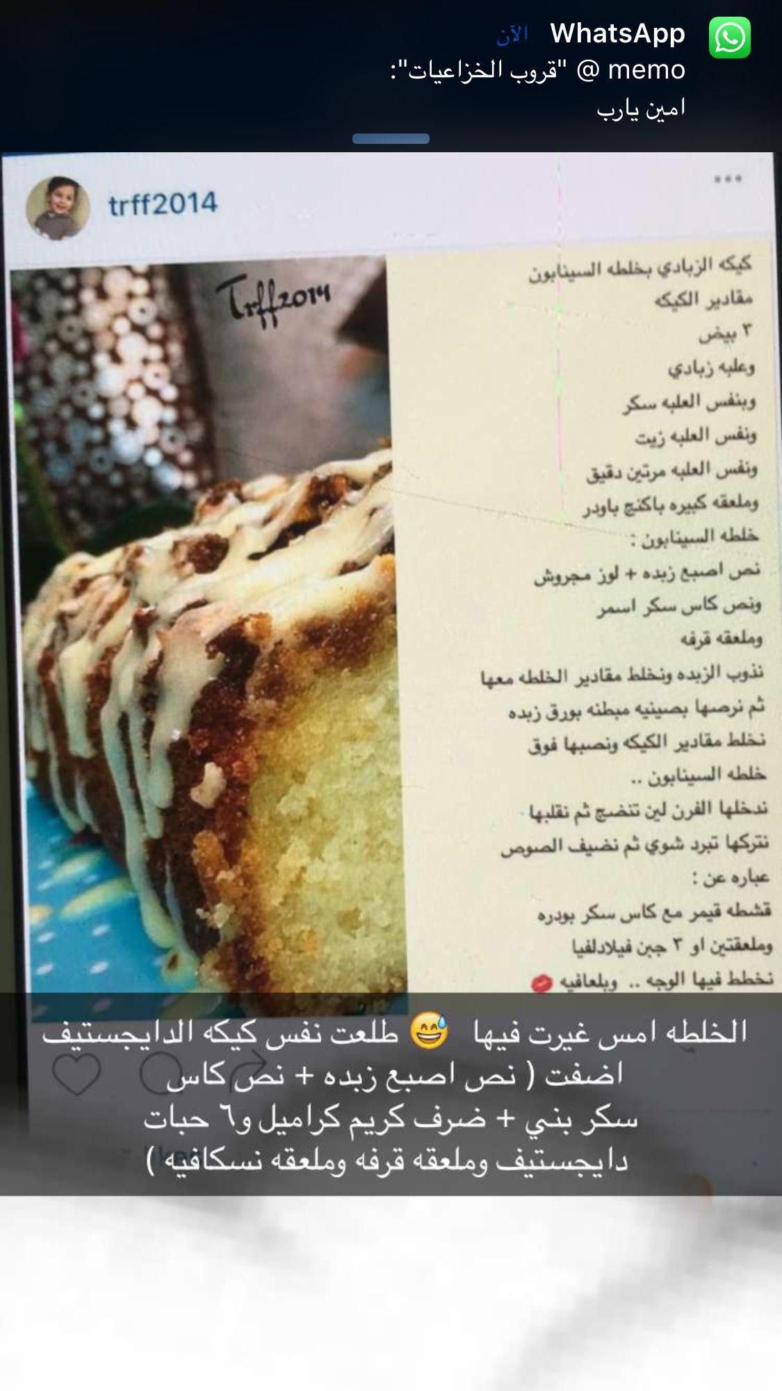 كيكة الزبادي بخلطة السينابون Lebanese Desserts Recipes Dessert Recipes Lebanese Desserts