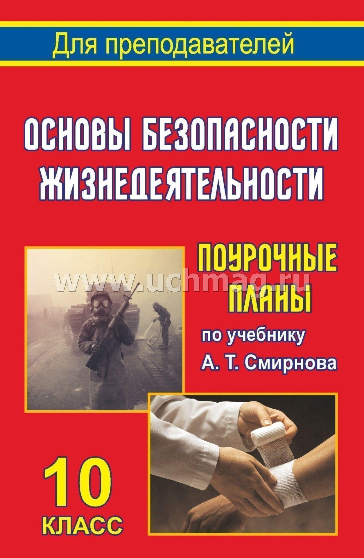 Русский язык зеленина хохлова 4 класс1часть упр
