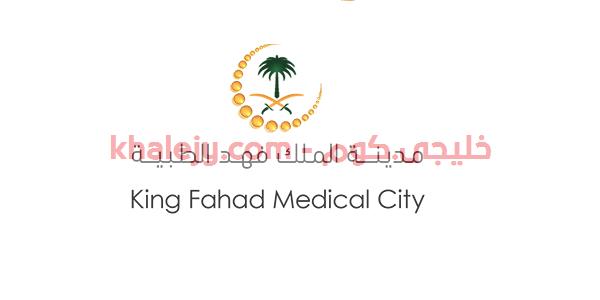 مدينة الملك فهد الطبية توظيف السعوديين للعمل في مدينة الرياض وفقا لما ورد في الاعلان التالي Medical City Calm Artwork