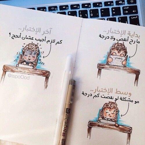الامتحانات Funny Cartoon Quotes Funny Study Quotes Funny Arabic Quotes