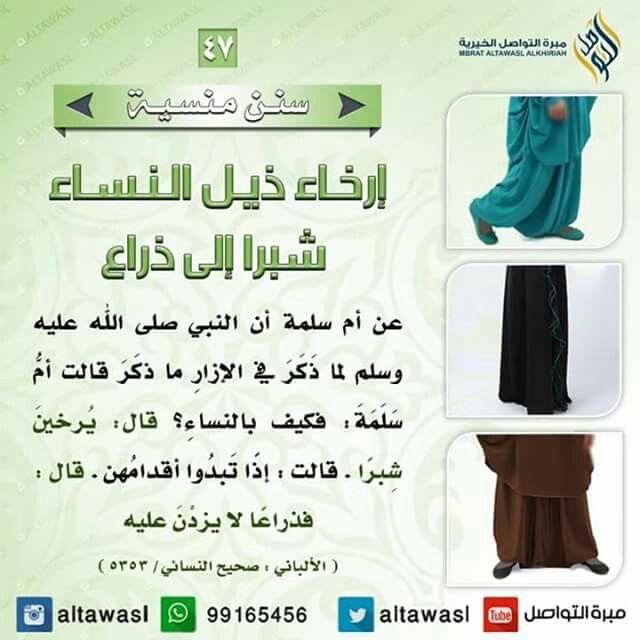 إرخاء ذيل جلباب النساء شبر إلى ذراع Islam Facts Arabic Alphabet For Kids Ahadith