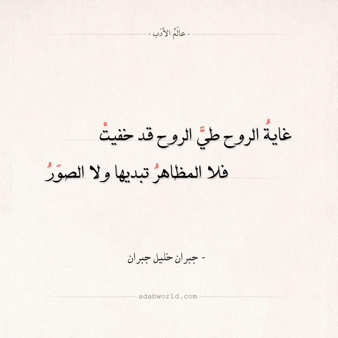 شعر جبران خليل جبران غاية الروح طي الروح قد خفيت عالم الأدب Arabic Calligraphy Calligraphy