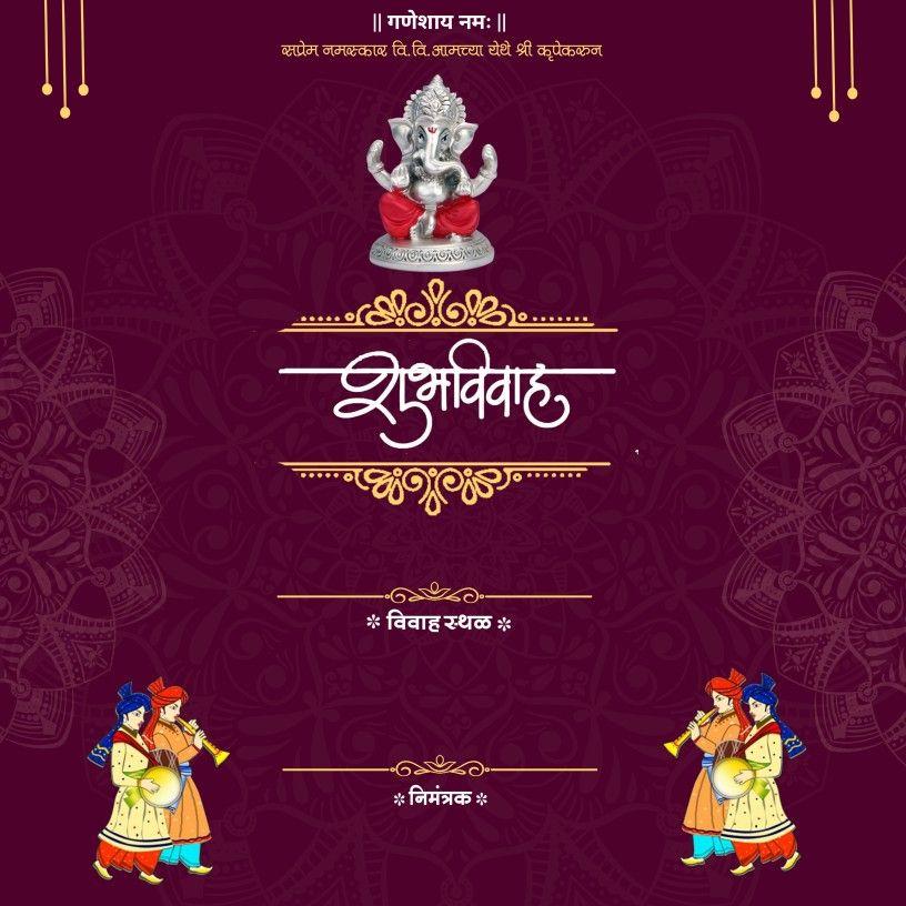 Marathi Wedding Invitation Hindu Wedding Invitation Cards Wedding Invitation Cards Online Marriage Invitation Card
