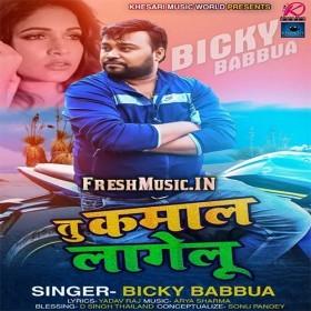 Tu Kamal Lagelu Bicky Babua Bhojpuri Mp3 Song Download Mp3 Song Download Mp3 Song Songs