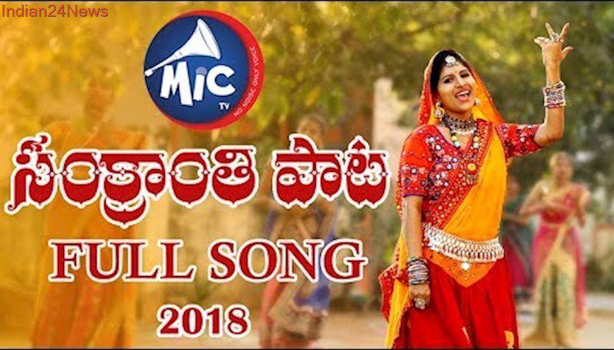 Sankranthi Song 2018 Mangli Full Song Mictv Dj Remix Songs Dj Mix Songs Remix Music