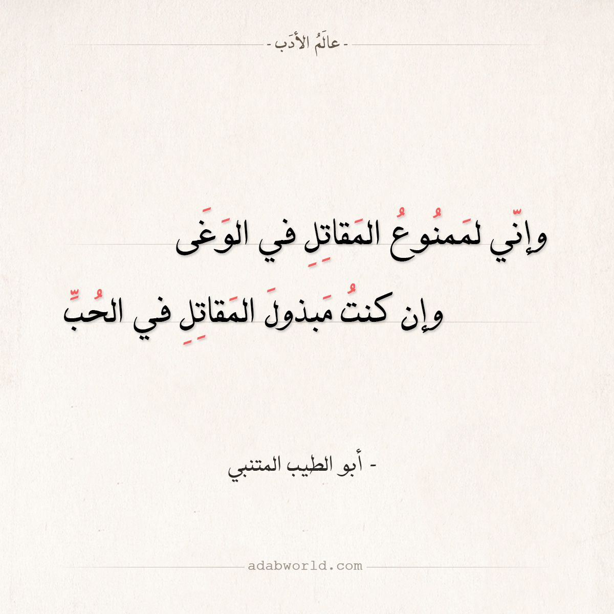 شعر المتنبي وإني لممنوع المقاتل في الوغى عالم الأدب Arabic Calligraphy