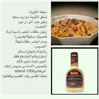 سلطة معكرونة Food Arabic Chicken Recipes Cooking
