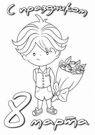 раскраска скромный мальчик с цветами,поздравление к ...