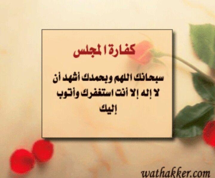 سبحانك اللهم وبحمدك أشهد أن ﻻإله إﻻ أنت استغفرك وأتوب إليك Lettering Prayers Words