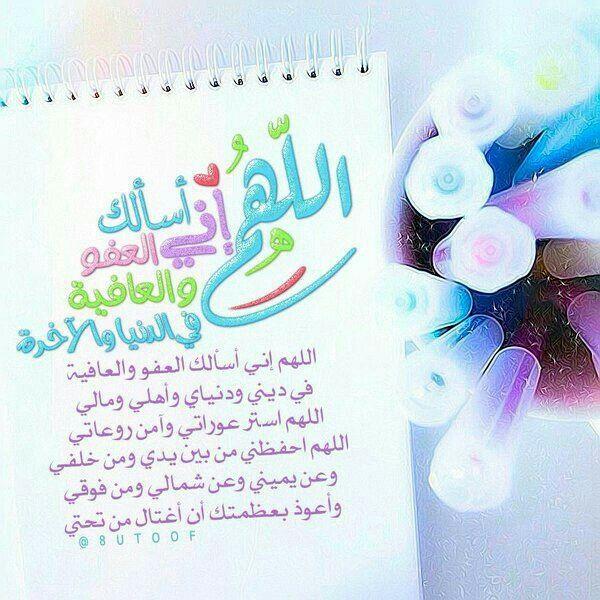 اللهم اني أسألك العفو و العافية Islamic Inspirational Quotes Book Cover Inspirational Quotes